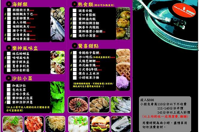 高雄市.左營區.樂神炭火燒肉:[ca062] DSC021012.jpg