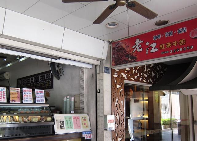 高雄市.苓雅區.老江紅茶牛奶 (三多分店):[realtime2012] 1926359293.jpg