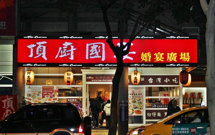 台北市.中山區.頂廚國宴:[taweihua] 19003.JPG