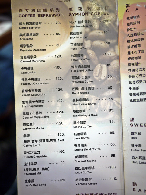 台北市.萬華區.蜂大咖啡:[realtime2012] 1083835332.jpg