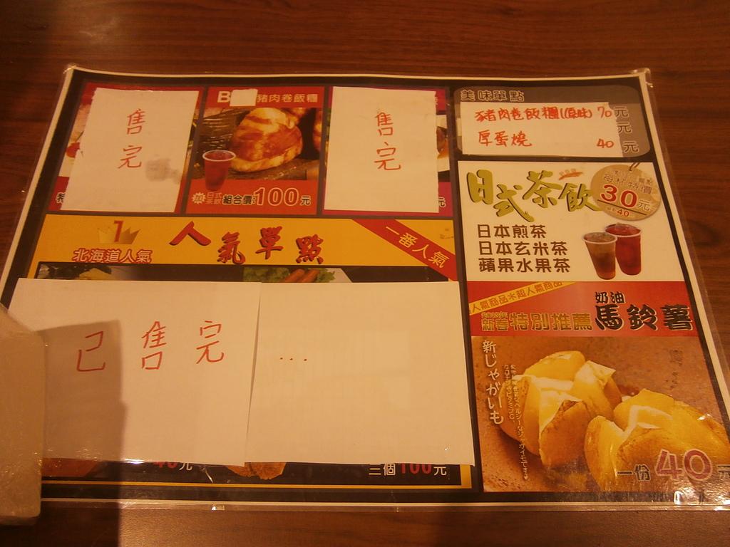 高雄市.前鎮區.北海道豬肉烤飯糰 (高雄夢時代):[yang.yating] P8261509.JPG
