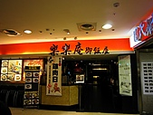 高雄市.前金區.樂樂庵 (漢神成功店):[ca062] IMG_7053.JPG