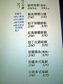 新北市.樹林區.媽媽咪呀義式料理:[realtime2012] 1880673777.jpg