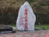 基隆市.中正區.八斗子:[yuhyng] 八斗子車站 (1).jpg