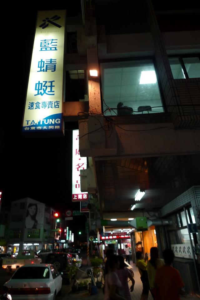 台東縣.台東市.藍蜻蜓速食專賣店:[carolchia] P1110751.JPG
