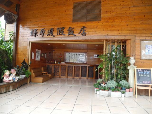 雲林縣.古坑鄉.綠原休閒渡假飯店:[lsg2006] 綠原休閒渡假飯店