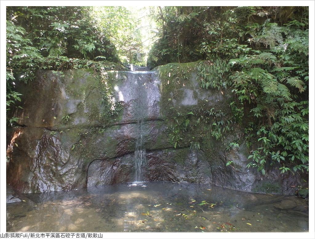 新北市.平溪區.石硿子瀑布:[fuli19610302] 石硿子瀑布