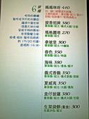 新北市.樹林區.媽媽咪呀義式料理:[realtime2012] 1880673778.jpg
