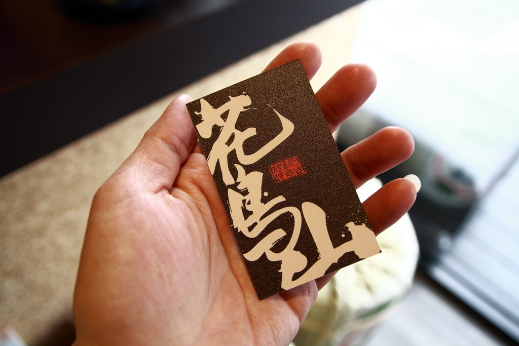 雲林縣.斗六市.花鳥山日式創意料理:[mr.coffee] IMG_8982.JPG