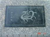 高雄市.左營區.高雄左營三角公園:[liupangyen] 097年01月21日南左營三角公園_05.JPG