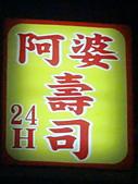 新北市.鶯歌區.鶯歌阿婆壽司:[eatingwang] shushi3.jpg