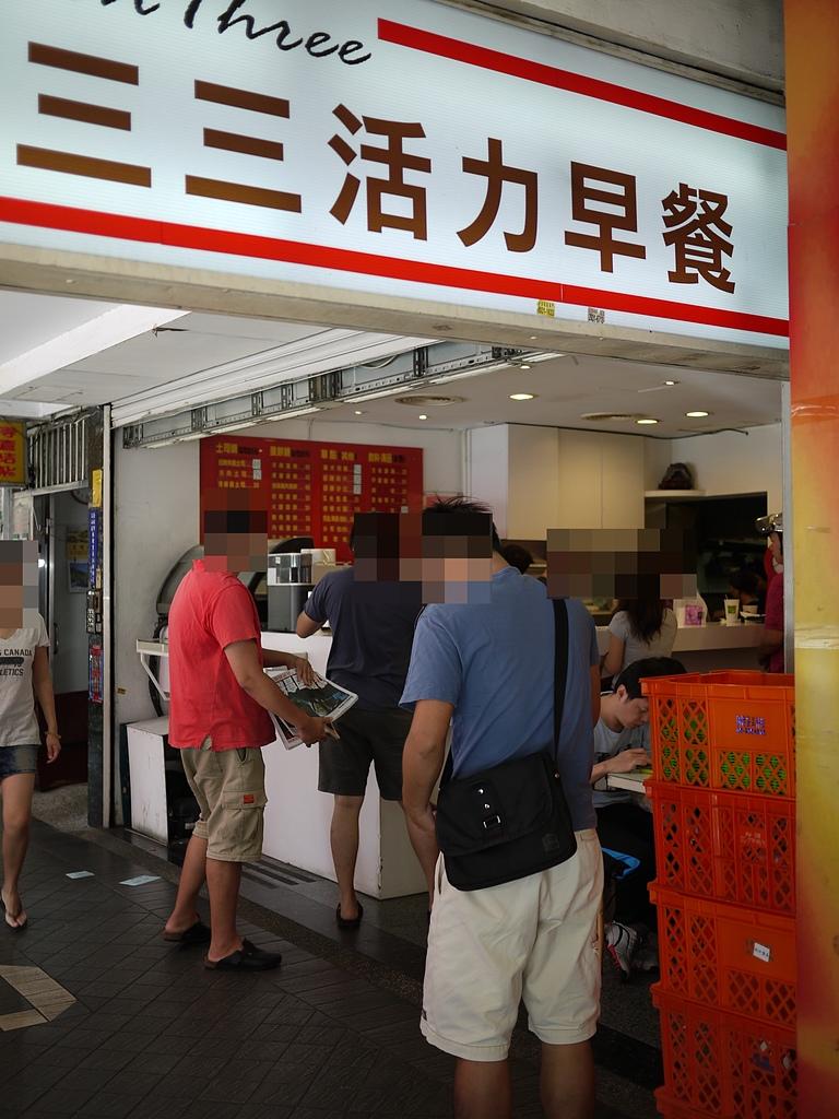 台北市.文山區.三三活力早餐店 (總店):[cage528] P1180480.JPG