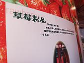 苗栗縣.大湖鄉.草莓文化館 (大湖酒莊):[shellon] 朋友說~為什麼李子酒是草莓製品?