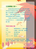 南投縣.仁愛鄉.楓之谷民宿:[chts05] image-01.jpg