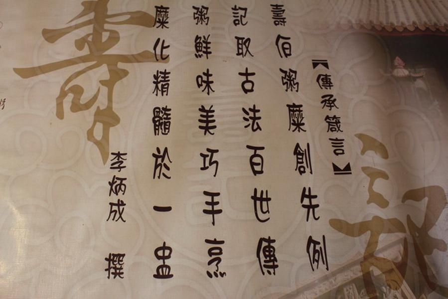金門縣.金城鎮.壽記廣東粥:[maomi] IMG_1889.JPG