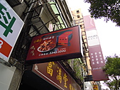 台北市.信義區.富滿堂豬腳極品餐廳:[chtn02] DSCN0074.JPG