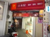 基隆市.仁愛區.白木屋蛋糕 (基隆愛三路分店):[cupink] DSC03324.JPG