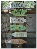 新竹縣.橫山鄉.內灣愛情故事館:[esther1793] 內灣愛情故事館