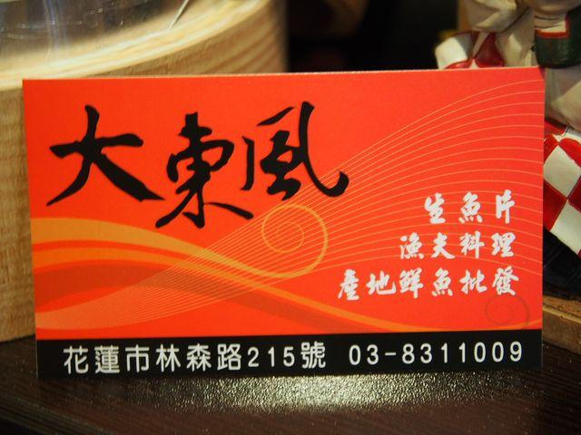 花蓮縣.花蓮市.大東風漁夫料理:[realtime2012] PC150730.JPG