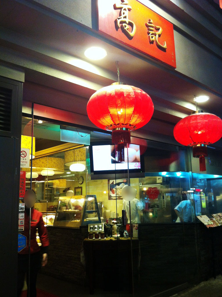 台北市.大安區.高記上海料理餐廳 (永康店):[shellon] IMG_9491.jpg
