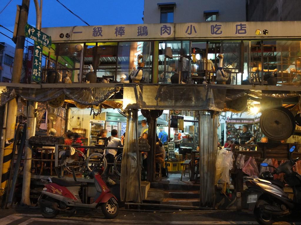苗栗縣.苗栗市.一級棒鵝肉小吃店:[yangchen] 232946571.jpg