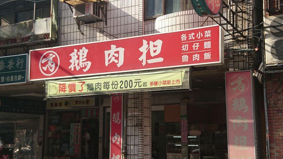 台北市.內湖區.高記鵝肉担:[raymoon] 高記鵝肉担