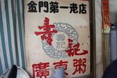 金門縣.金城鎮.壽記廣東粥:[maomi] IMG_1898.JPG