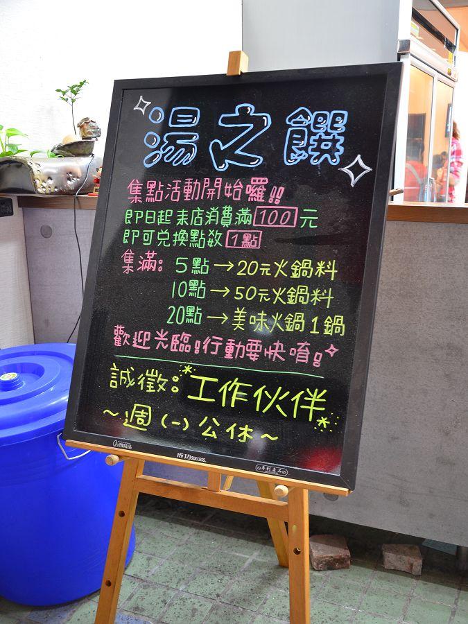 台中市.大里區.湯之饌小火鍋:[pswo210525] DSC_1556.jpg