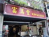 台北市.信義區.富滿堂豬腳極品餐廳:[chtn02] DSCN0075.JPG