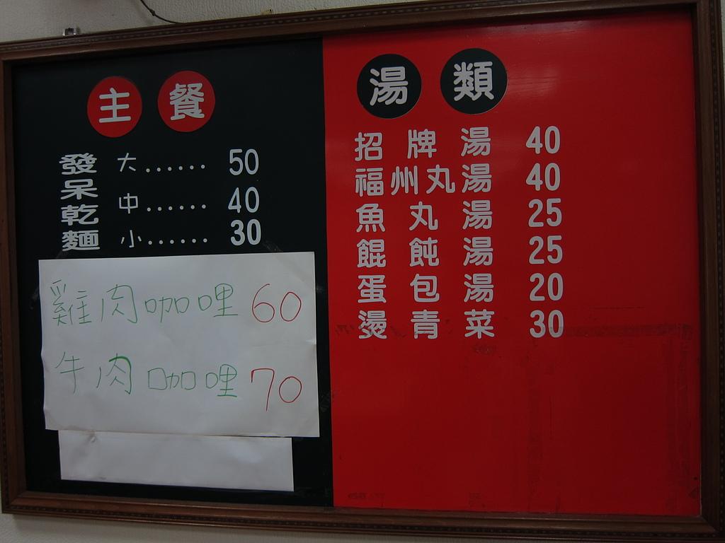 高雄市.鹽埕區.發呆乾麵 (五福店):[trbb1109] IMG_1197.JPG