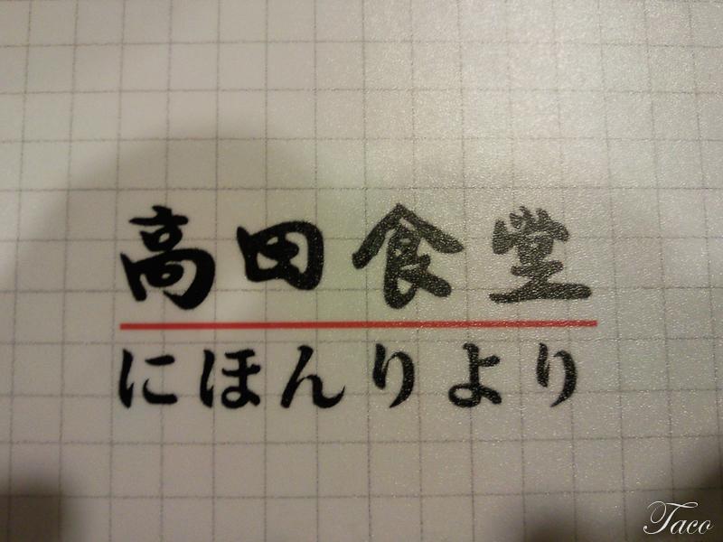 新北市.蘆洲區.高田日式料理 (台北縣):[joe.badman] SNC00767.jpg