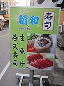 台中市.北區.稻和壽司生魚片:[w00897] IMG_5359.JPG
