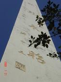 高雄市.左營區.高雄左營三角公園:[liupangyen] 097年01月21日南左營三角公園_18.JPG