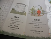 台中市.西區.鐵皮駅 Robot Station cafe:[yangchen] DSCF8594.JPG