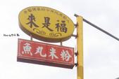 宜蘭縣.員山鄉.來是福魚丸米粉:[sheng1115] 來是福魚丸米粉