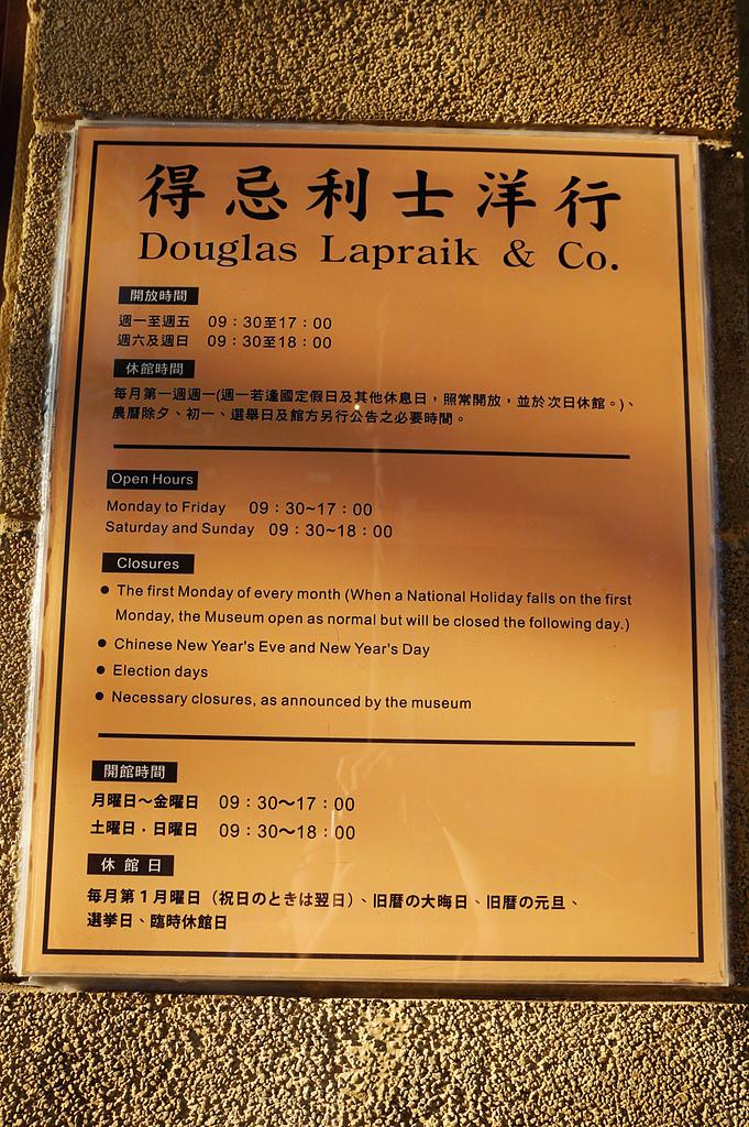 新北市.淡水區.得忌利士洋行 Douglas Lapraik & Co.:[sylvia128] 3.JPG