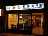 新竹縣.竹北市.杜老爹手工水餃專賣店 (勝利店):[taweihua] 杜1.JPG