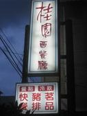 高雄市.茄萣區.桂園西餐廳:[trgved258312] IMG_8907.JPG