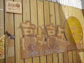 南投縣.埔里鎮.敲敲木音樂盒工房:[shellon] P1180818.jpg