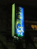 台北市.信義區.龍洞海產小吃:[pandacarol] 照片 531.jpg