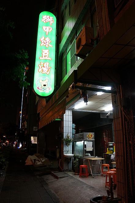 高雄市.前鎮區.獅甲綠豆湯:[ca062] DSC05873.jpg