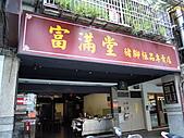 台北市.信義區.富滿堂豬腳極品餐廳:[chtn02] DSCN0076.JPG