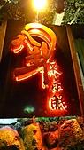 台北市.士林區.八卦夜未眠:[alsuka] 40468_1560208203091_1171872040_1630223_8074070_n.jpg