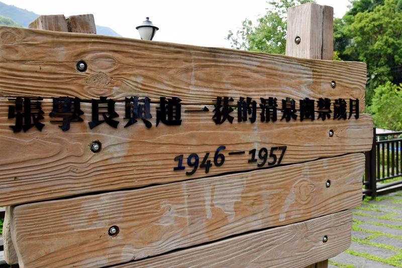 新竹縣.五峰鄉.張學良故居:[lsg2006] 張學良故居