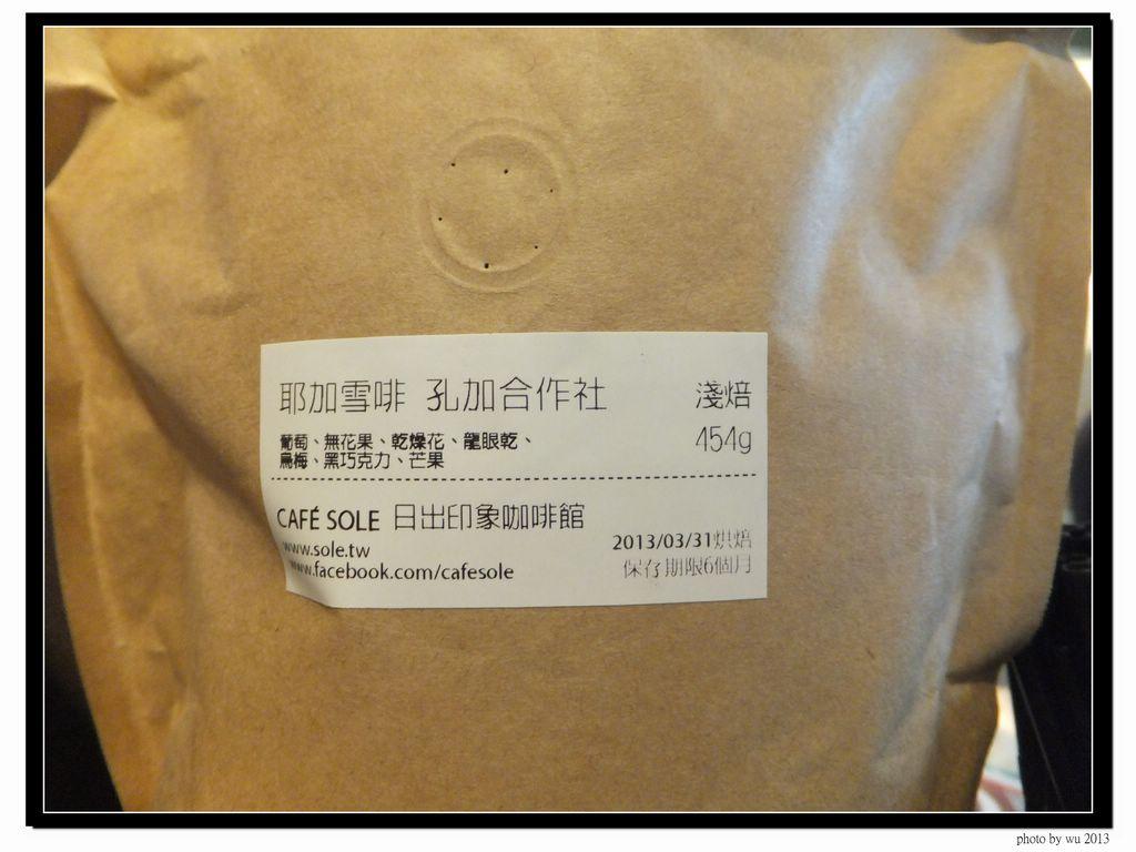 台北市.信義區.日出印象咖啡館 (CAFÉ SOLE):[tirpitz.tw] DSCF9046.jpg