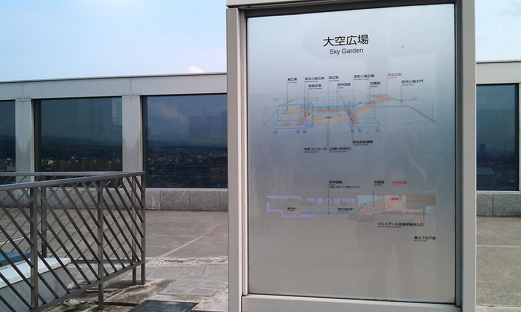 京都.京都駅 (京都車站):[gnafi] Kyoto (6).jpg