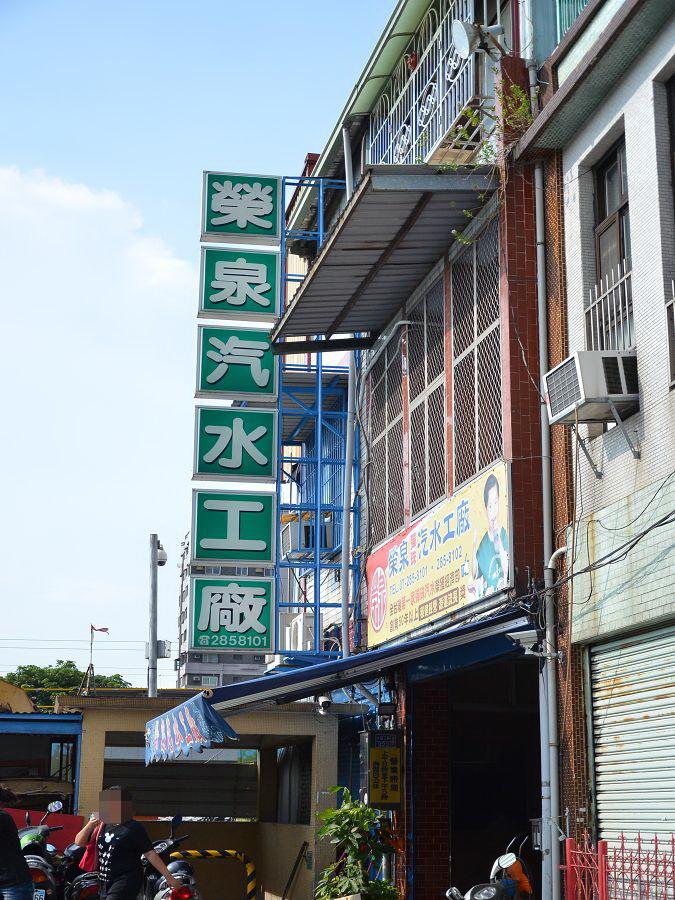 高雄市.三民區.榮泉汽水工廠:[pswo210525] DSC_5424.jpg
