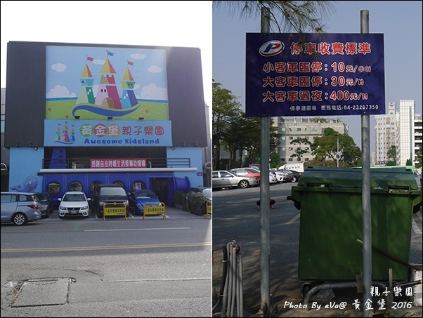 台中市.東區.黃金堡親子樂園:[eva19830621] 黃金堡親子樂園