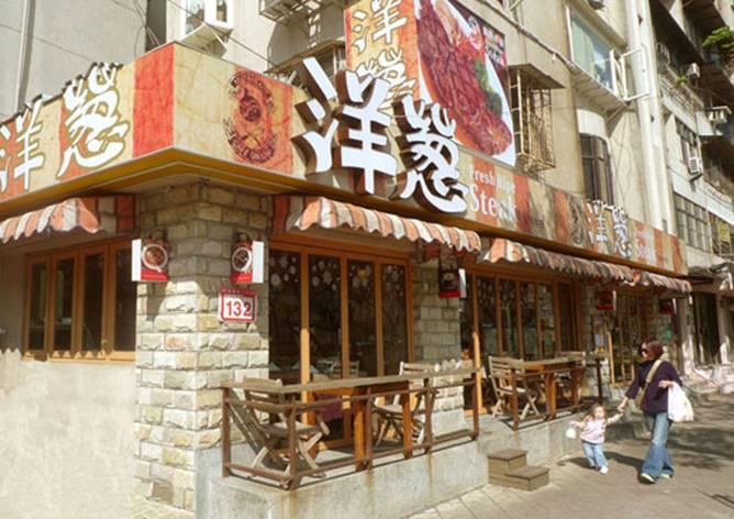 台北市.士林區.洋蔥牛排餐廳 (天母店):[chtn04] image001.jpg