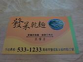 高雄市.鹽埕區.發呆乾麵 (五福店):[trbb1109] IMG_1198.JPG
